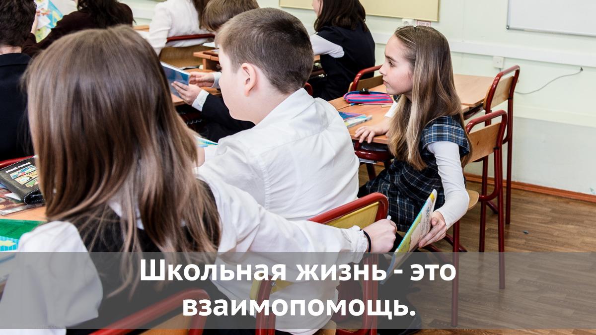 Школьная жизнь - это взаимопомощь.