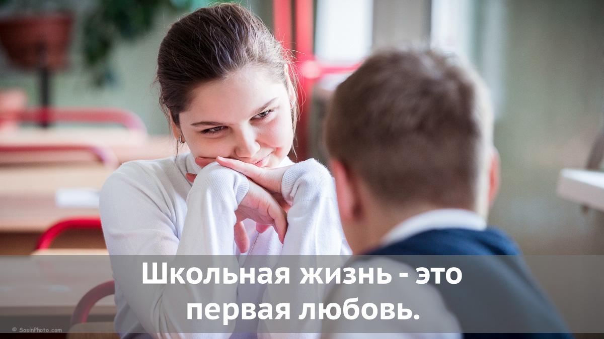 Школьная жизнь - это первая любовь.