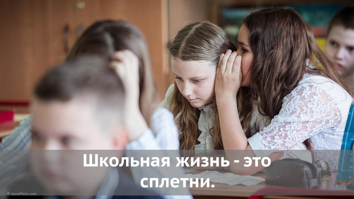 Школьная жизнь - это сплетни.