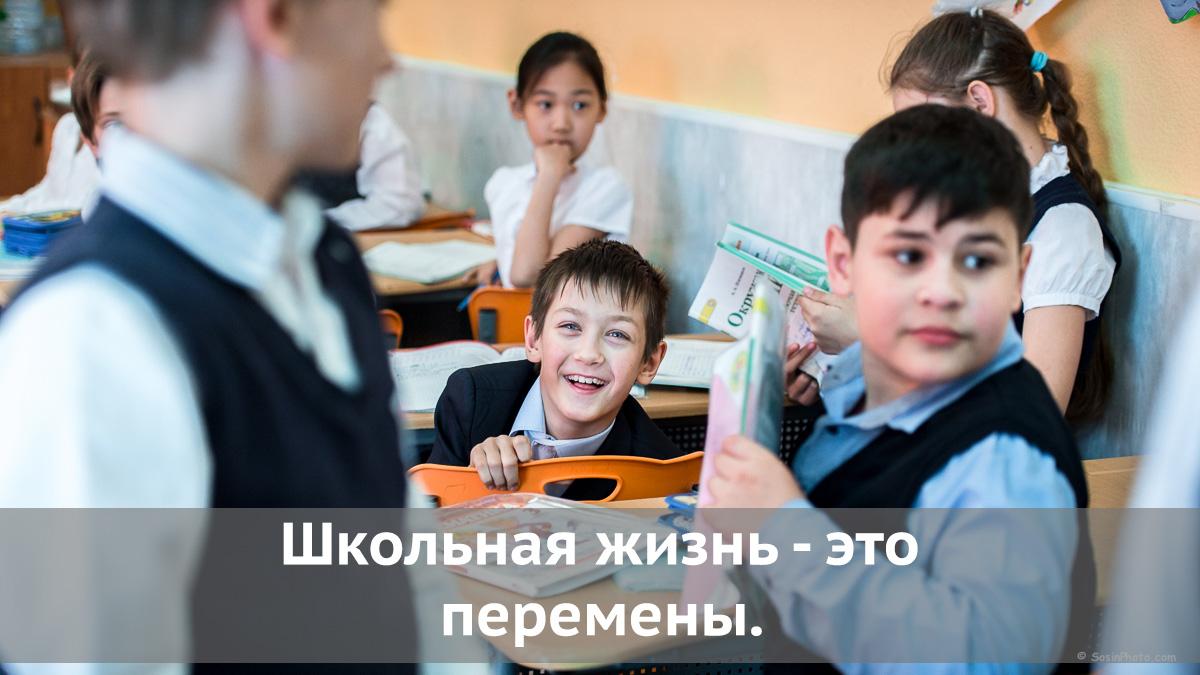Школьная жизнь - это перемены.