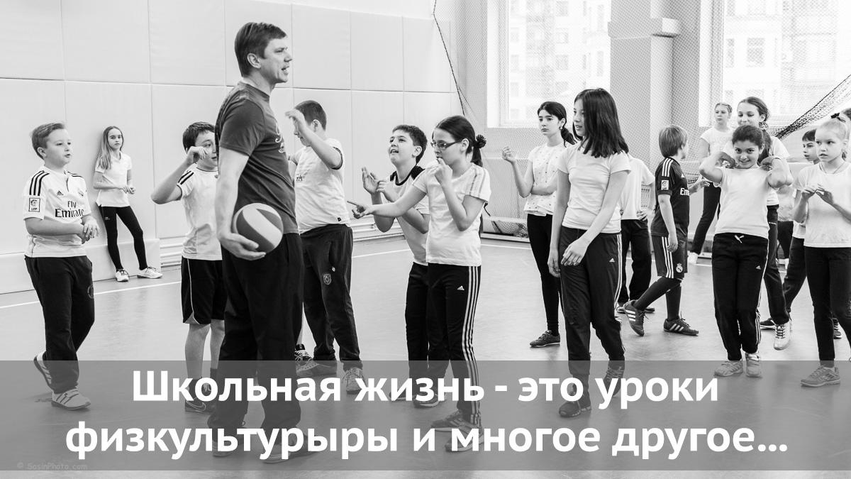 Школьная жизнь - это уроки физ-ры и многое другое...