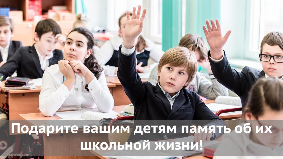 Подарите вашим детям память об их школьной жизни!