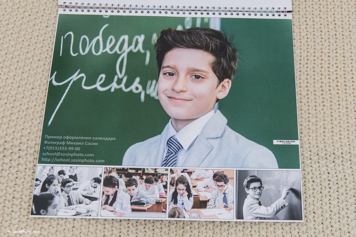 0010-school-calendar