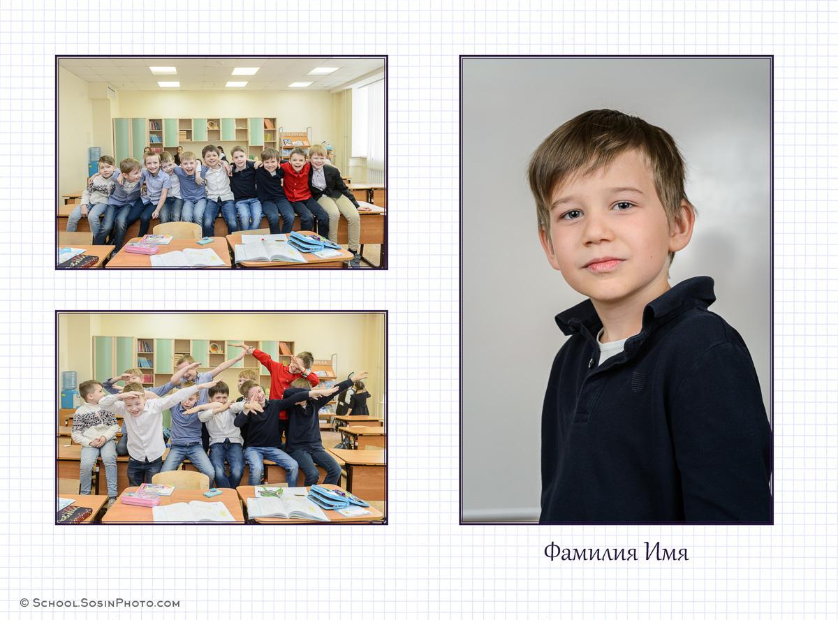 пример обложки школьного фотоальбома