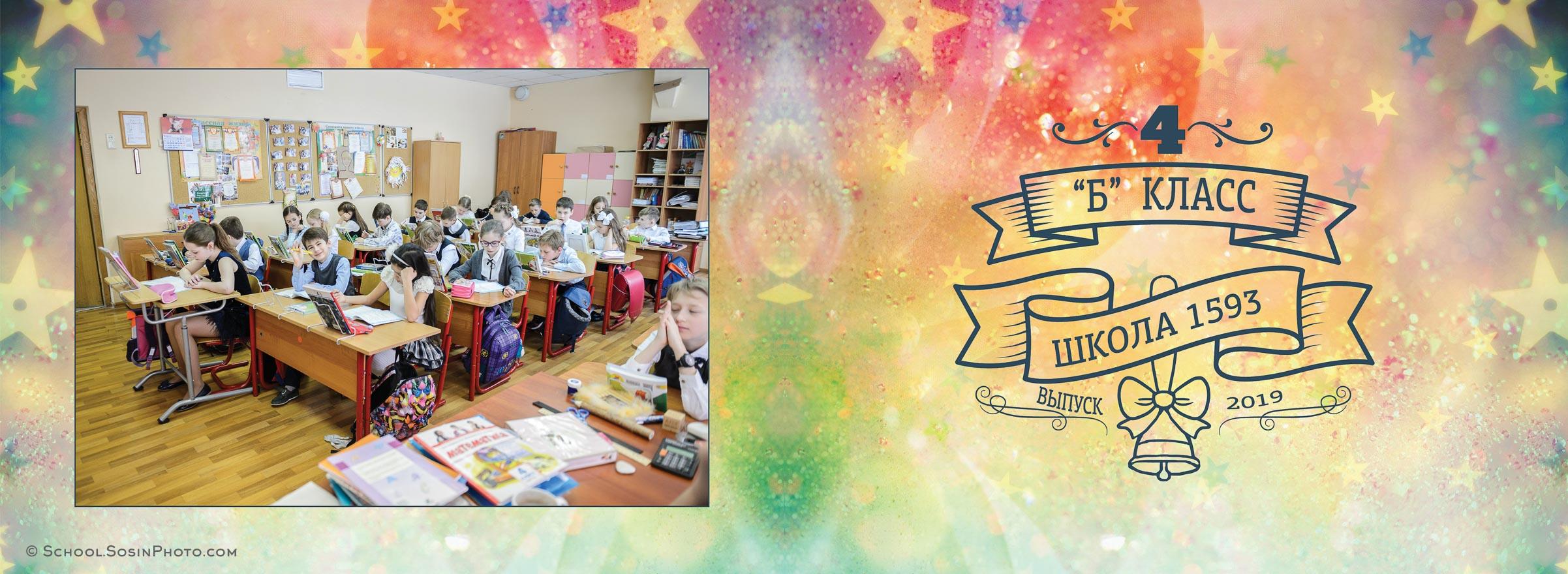 пример неперсональной обложки фотокниги для начальной школы