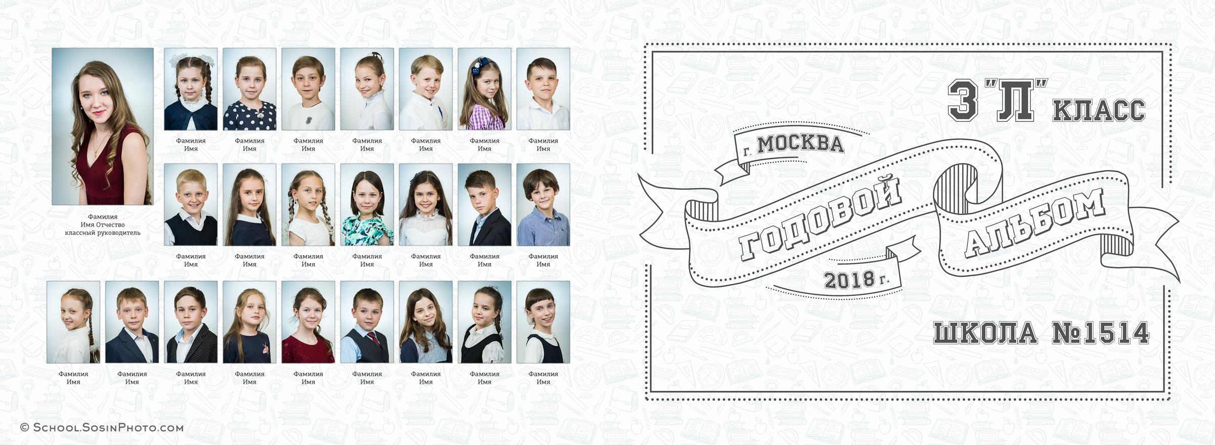 Неперсональная обложка недорогой фотокниги для начальной школы