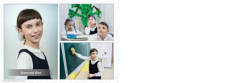последняя страница недорогой фотокниги для начальной школы