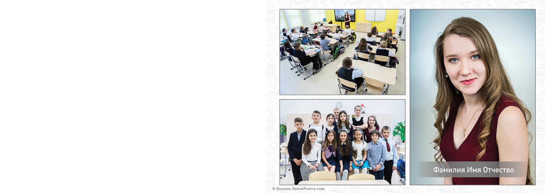 первая страница недорогой фотокниги для начальной школы