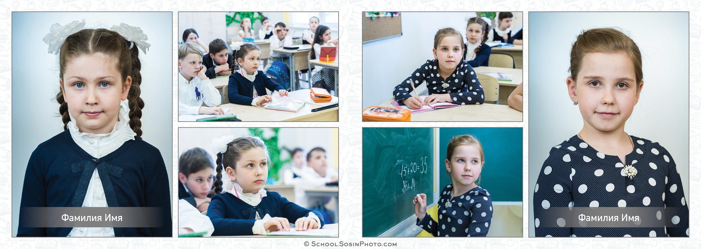 разворот недорогой фотокниги для начальной школы