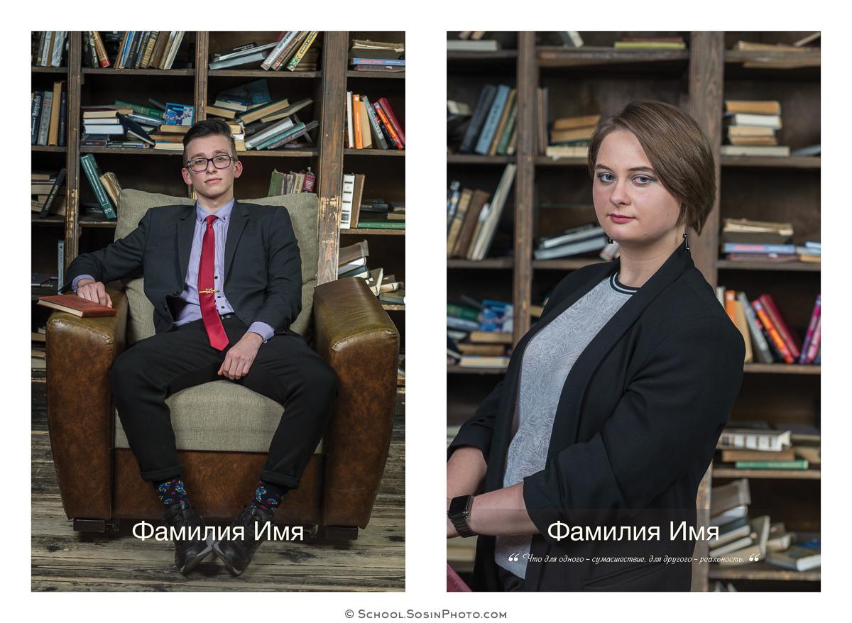 разворот выпускной фотокниги 11 класс портреты выпускников