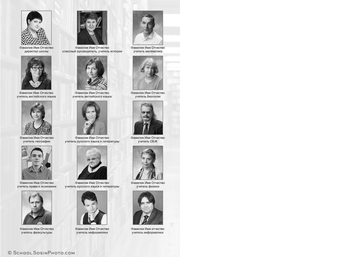 разворот выпускной фотокниги 11 класс портреты учителей
