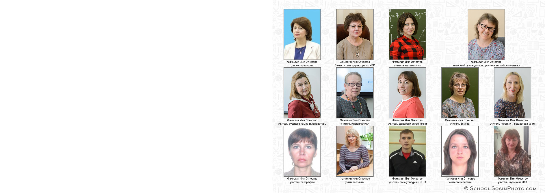 Разворот школьной выпускной фотокниги портреты учителей