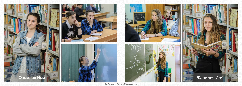 персональные страницы школьной выпускной фотокниги 11 класс
