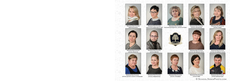 разворот школьной выпускной фотокниги 9 класс портреты учителей