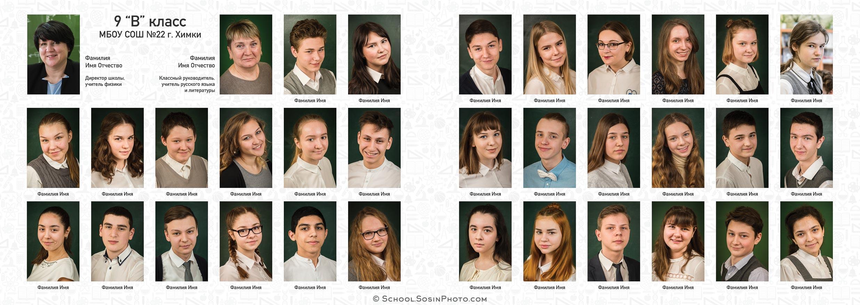 разворот школьной выпускной фотокниги 9 класс портреты учеников