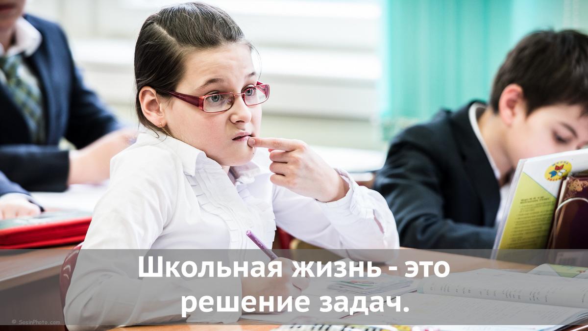Школьная жизнь - это решение задач.