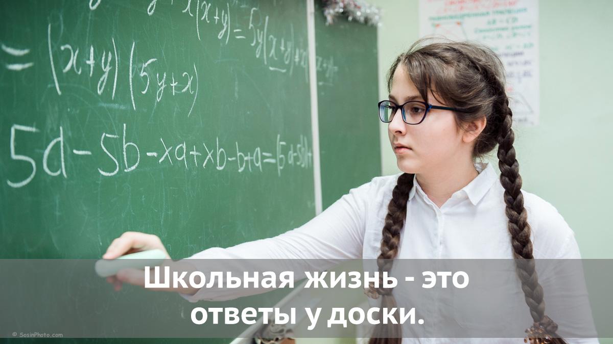 Школьная жизнь - это ответы у доски.