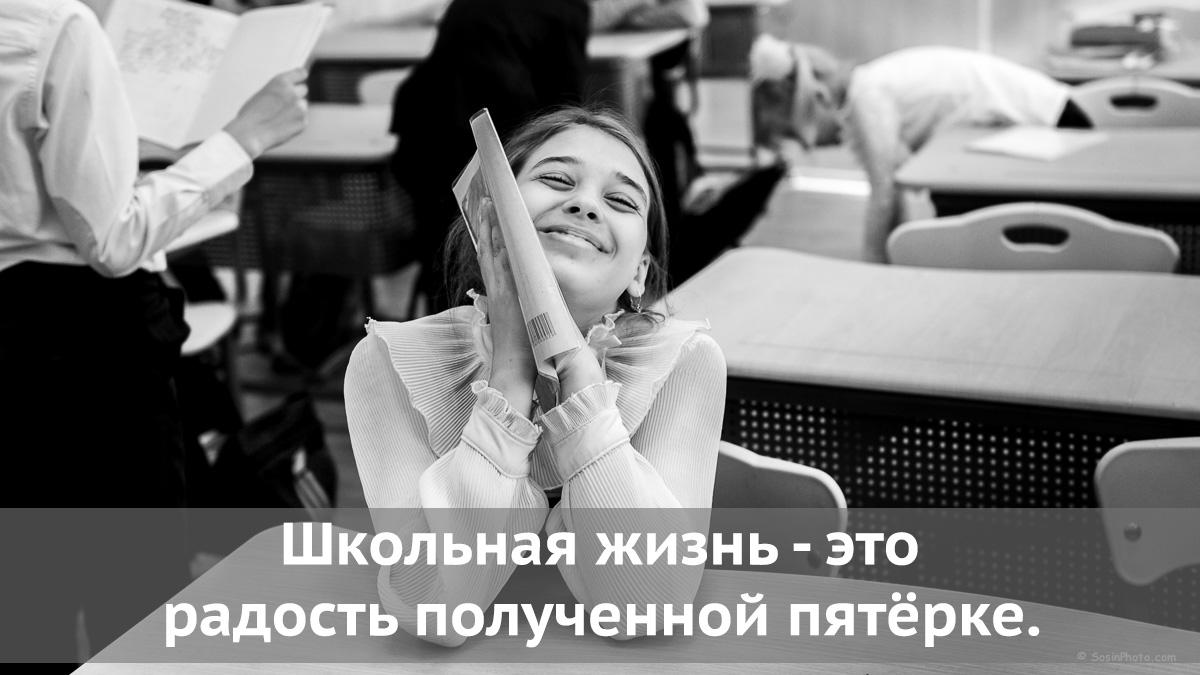 Школьная жизнь - это радость полученной пятёрке.