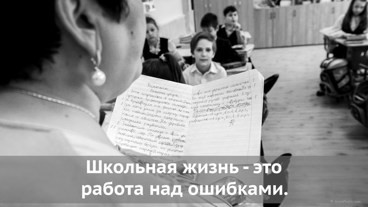 Школьная жизнь - это работа над ошибками.