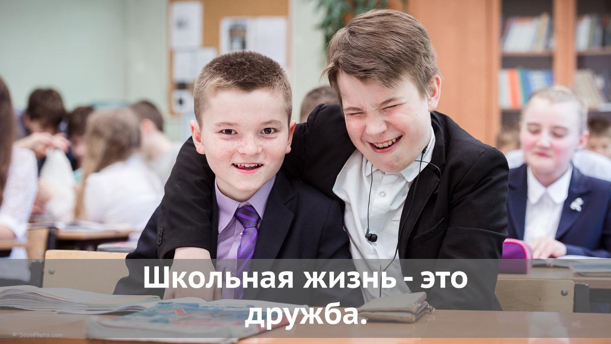 Школьная жизнь - это дружба.