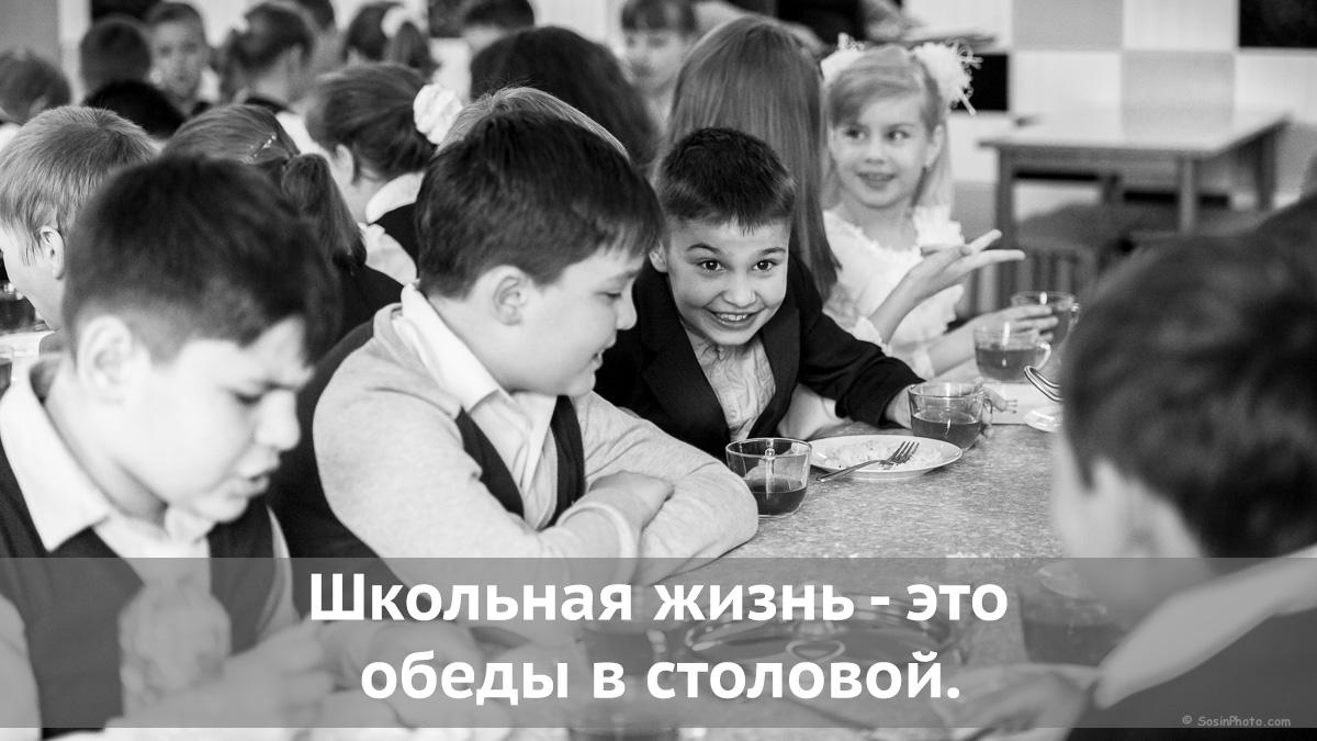 Школьная жизнь - это обеды в столовой.