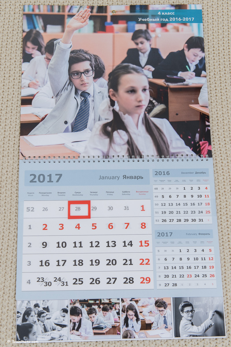 0005-school-calendar