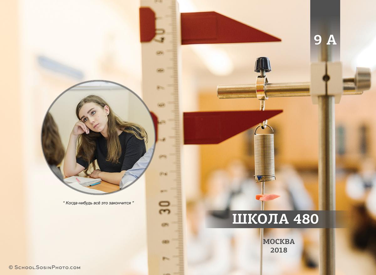 обложка фотоальбома для старшей школы